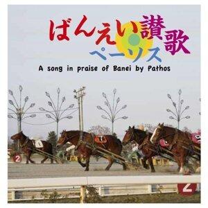 ばんえい讃歌 (Banei Sanka)