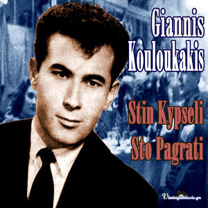 Stin Kypseli Sto Pagrati (1955-1962 Authentic Recordings)