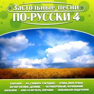 Застольные песни по-русски, Часть 4