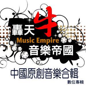 中國原創音樂合輯