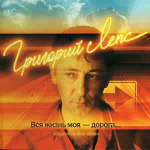 Вся жизнь моя - дорога (Vsya zhizn moya - doroga), Vol. 2