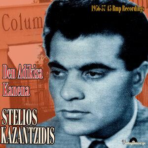 Den Adikisa Kanena (45 Rpm Recordings 1956-1957)
