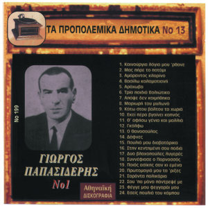 Propolemika Dimotika, No. 13