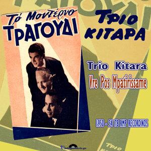 Vre Pos Mpatirisame (1950-1954 78 Rmp Recordings)
