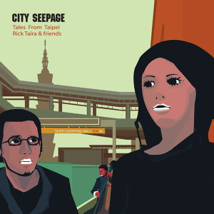 City See Pages-Tale from Taipei