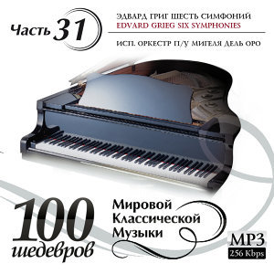 100 Masterpieces of World Classical Music, Vol.31 Six Simphonies