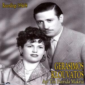 Ap' Tin Patrida Makria (Recordings 1954-1959)