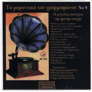 Ta Romantika Tou Grammofonou, No. 9
