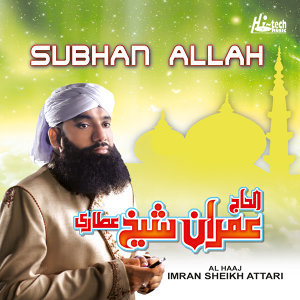 Subhan Allah - Islamic Naats