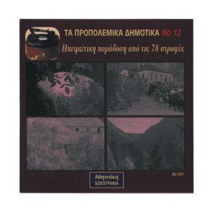 Propolemika Dimotika, No. 12