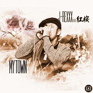 MY TOWN feat. 紅桜 -Single