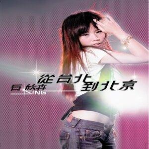 從台北到北京 (Sing From Taipei to Beijing)