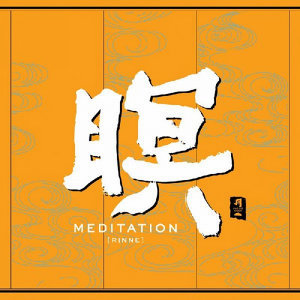 Meditation (Rinne)