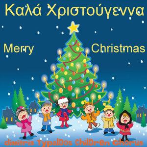 Kala Hristougenna: Merry Christmas