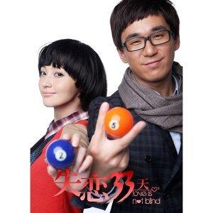 失戀style-電視劇《失戀33天》主題曲