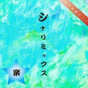 シナリミックス「楽」