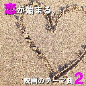 恋が始まる。映画のテーマ曲2