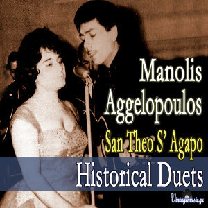 Historical Duets (San Theo S' Agapo)