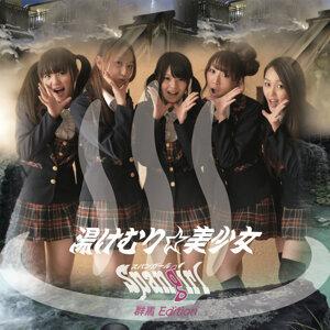 yukemuribisyoujyo - Single