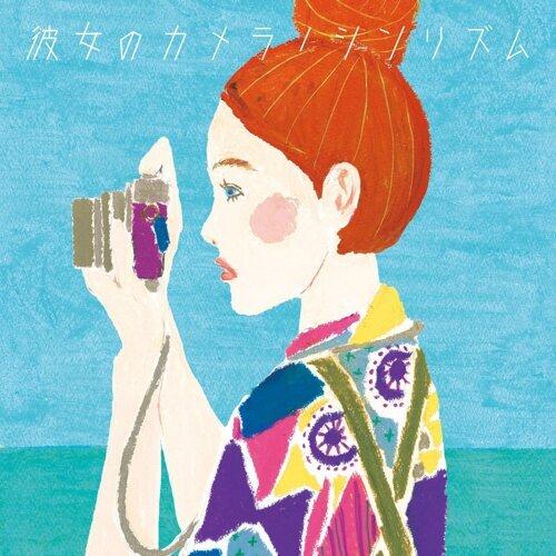 彼女のカメラ (Kanojo No Camera)