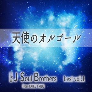三代目J Soul Brothers best vol.1