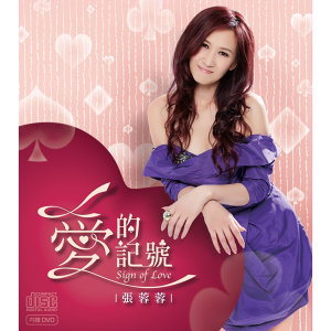 愛的記號 專輯封面