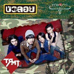 บัวลอย - Tuek Kwai Tui Pak 5