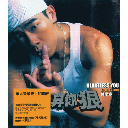 算你狠 (Heartless You)