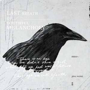 Last Breath of Youthful Melancholy - EP + Live CD