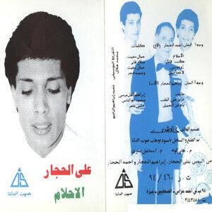 El Ahlam