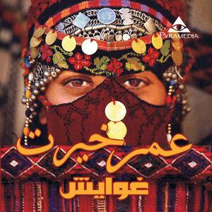 Ghawayesh - Omar Khayrat