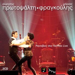 Rentevou Sto Pallas (Live)