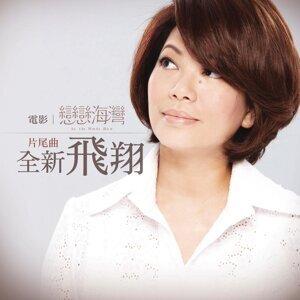 全新飛翔 (Quan Xin Fei Xiang)