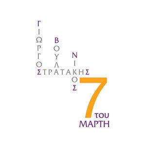 7 tou Marti