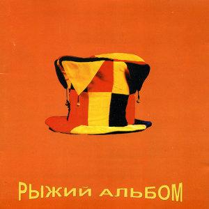 Рыжий Альбом