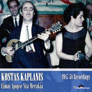 Eimai Apopse Sta Merakia (1947-1958 Recordings)