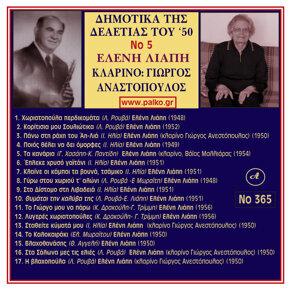 Eleni Liapi Dimotika Tou '50, Vol. 5