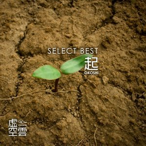 SELECT BEST 起 -OKOSHI-