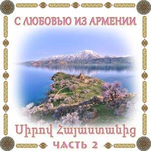 С любовью из Армении 2