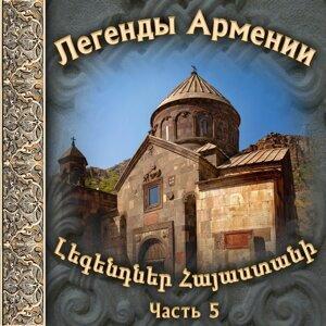 Легенды Армении 5
