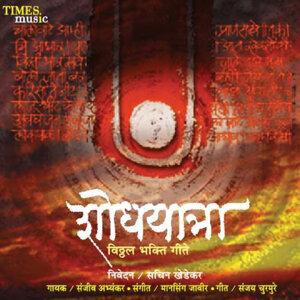 Shodh Yatra Vithal Bhakti Geet
