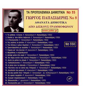 TA PROPOLEMIKA DIMOTIKA No 35 GIORGOS PAPASIDERIS No 8 ATHANATA DIMOTIKA APO DISKOUS GRAMMOFONOU
