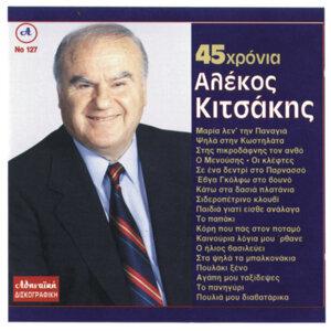 45 Xronia Alekos Kitsakis