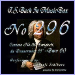 カンタータ第60番 おお 永遠、そは雷のことば BWV60(オルゴール)