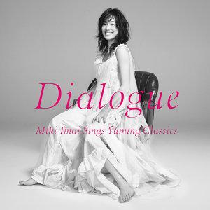 Dialogue -Miki Imai Sings Yuming Classics-