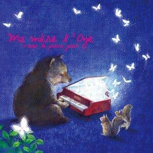 マ・メール・ロワ Ma mere l'Oye ~おもちゃのピアノとともに~