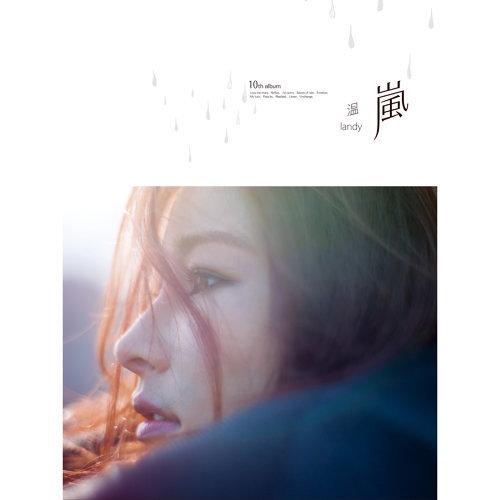 溫嵐同名概念專輯