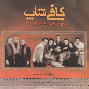 Coffee Shop - Iranian Pop Collection 28