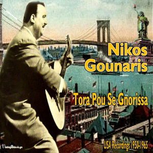 Tora Pou Se Gnorisa (Usa Recordings 1950-1965)