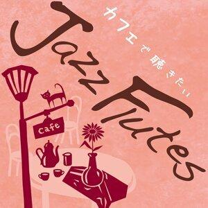 カフェで聴きたいJazz Flutes